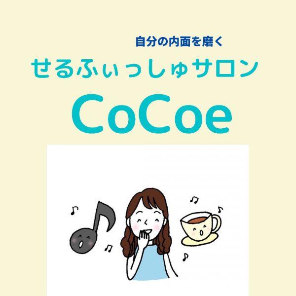 せるふぃっしゅサロン Cocoe